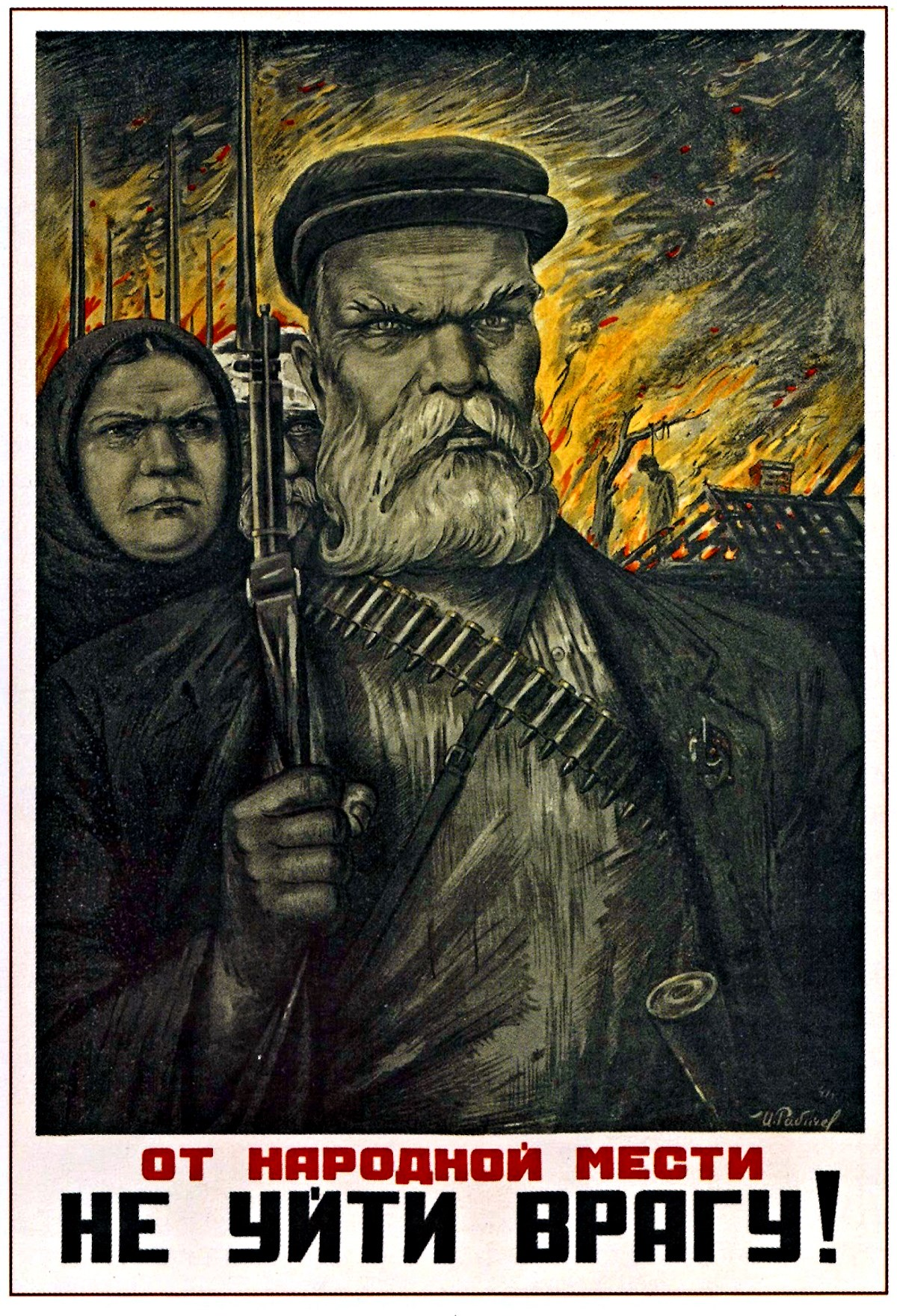 00 Isaak Rabichev. The Foe Won't Escape the People's Vengeance. 1941