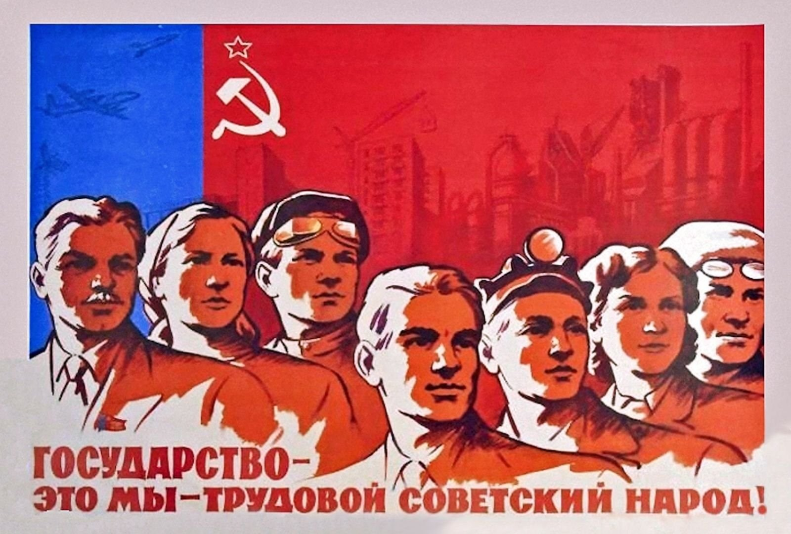 00 Our State... Its Us! Soviet poster. 04.04.15