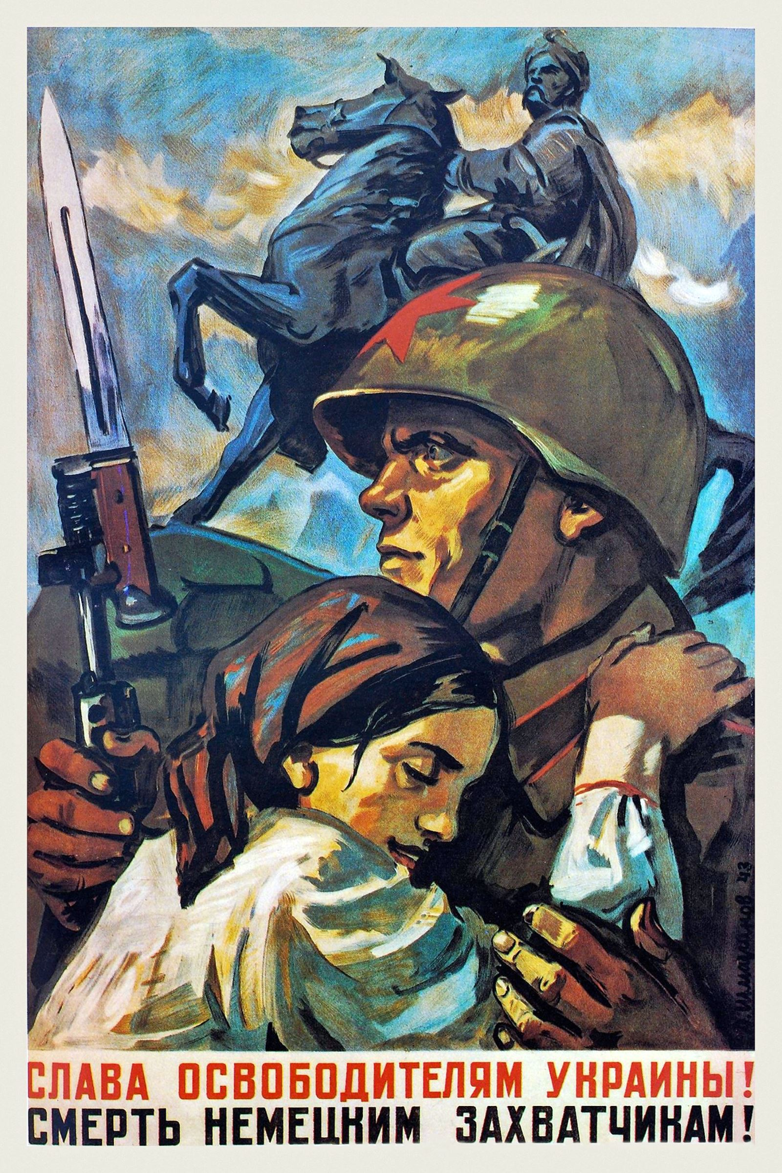 00 Dementy Shmarinov. Glory to the Liberators of the Ukraine!  1943