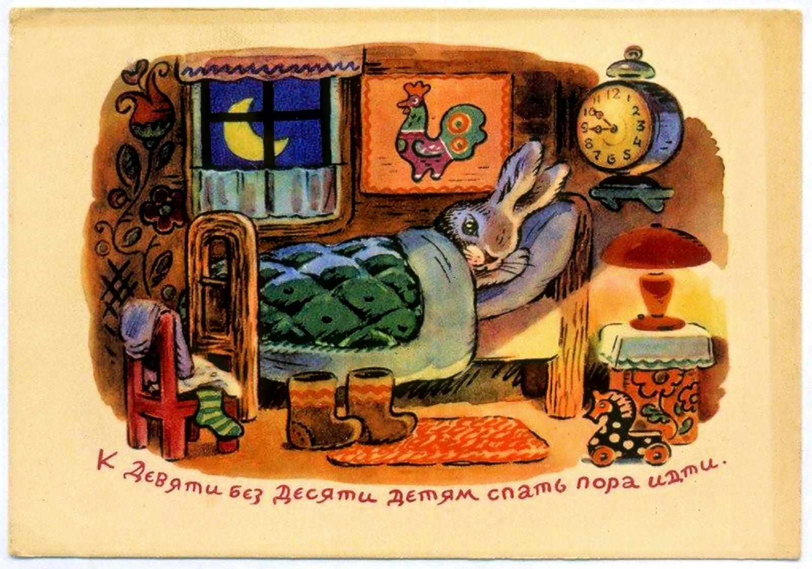 00 Konstantin Zotov. Kids Should Be in Bed by Ten to Nine. 1964
